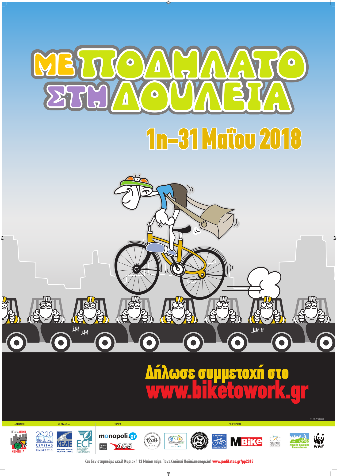 Bike to Work 2018 - Αφίσα